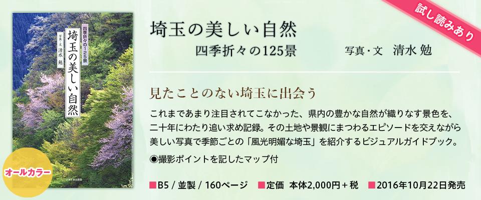 埼玉の美しい自然 四季折々の125景