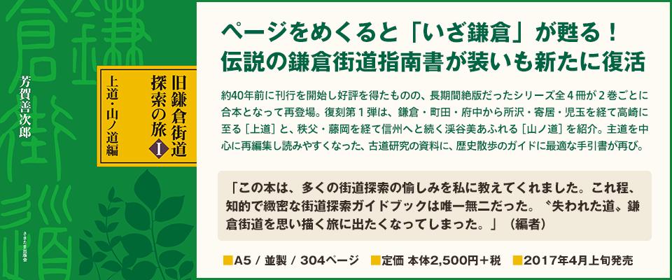 旧鎌倉街道 探索の旅Ⅰ上道・山ノ道編