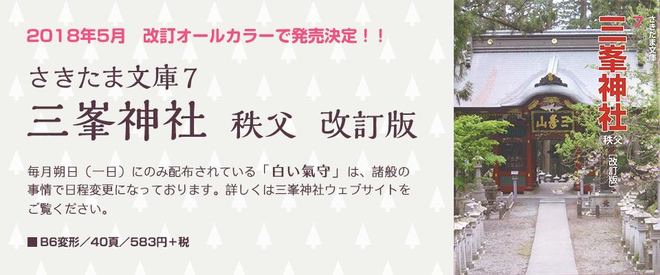 2018年5月 改訂オールカラーで発売決定!!さきたま文庫7 三峯神社秩父 改訂版