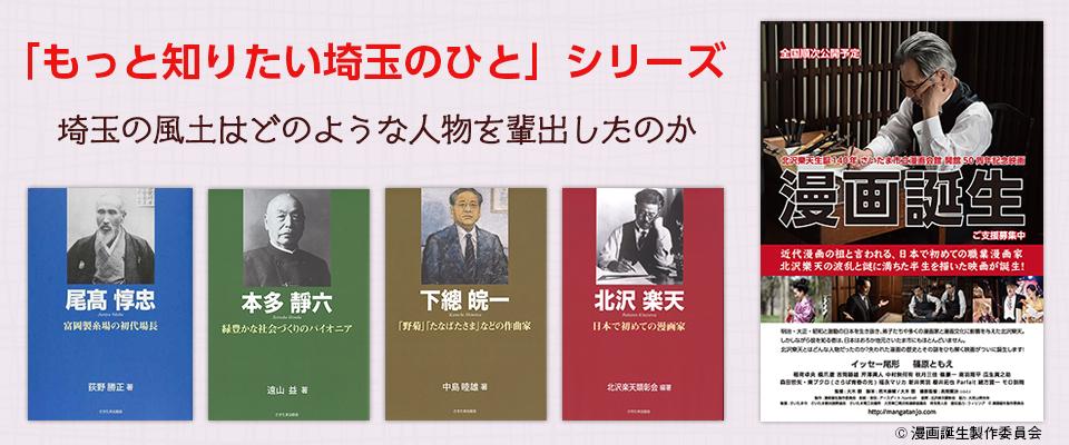 「もっと知りたい埼玉のひと」シリーズ 埼玉の風土はどのような人物を輩出したのか