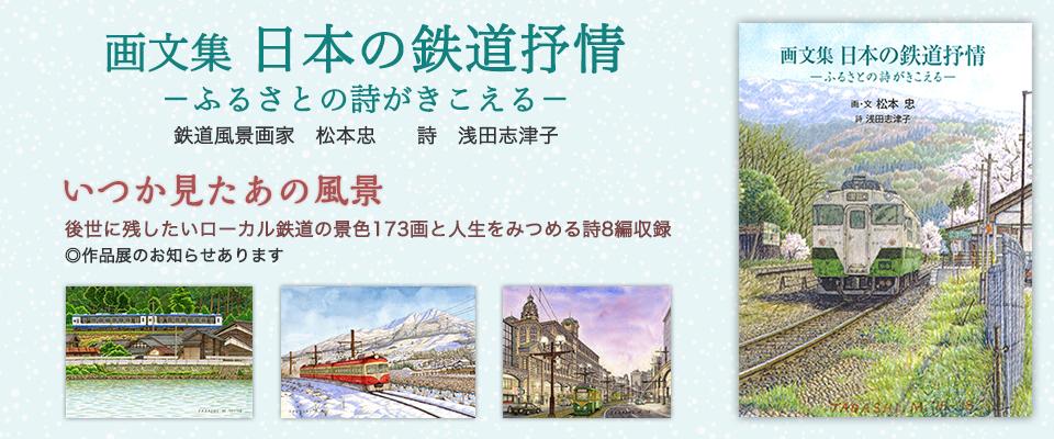 画文集 日本の鉄道抒情 ふるさとの詩がきこえる