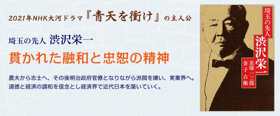 貫かれた融和と忠恕の精神 農夫から志士へ、その後明治政府官僚となりながら派閥を嫌い、実業界へ。道徳と経済の調和を信念とし経済界で近代日本を築いていく。