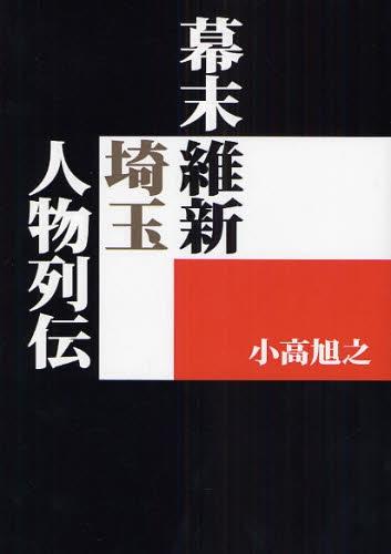 幕末維新埼玉人物列伝