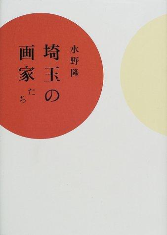 埼玉の画家たち
