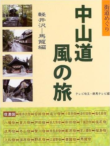 中山道風の旅 軽井沢-馬籠編