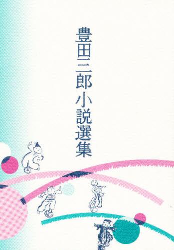 豊田三郎小説選集