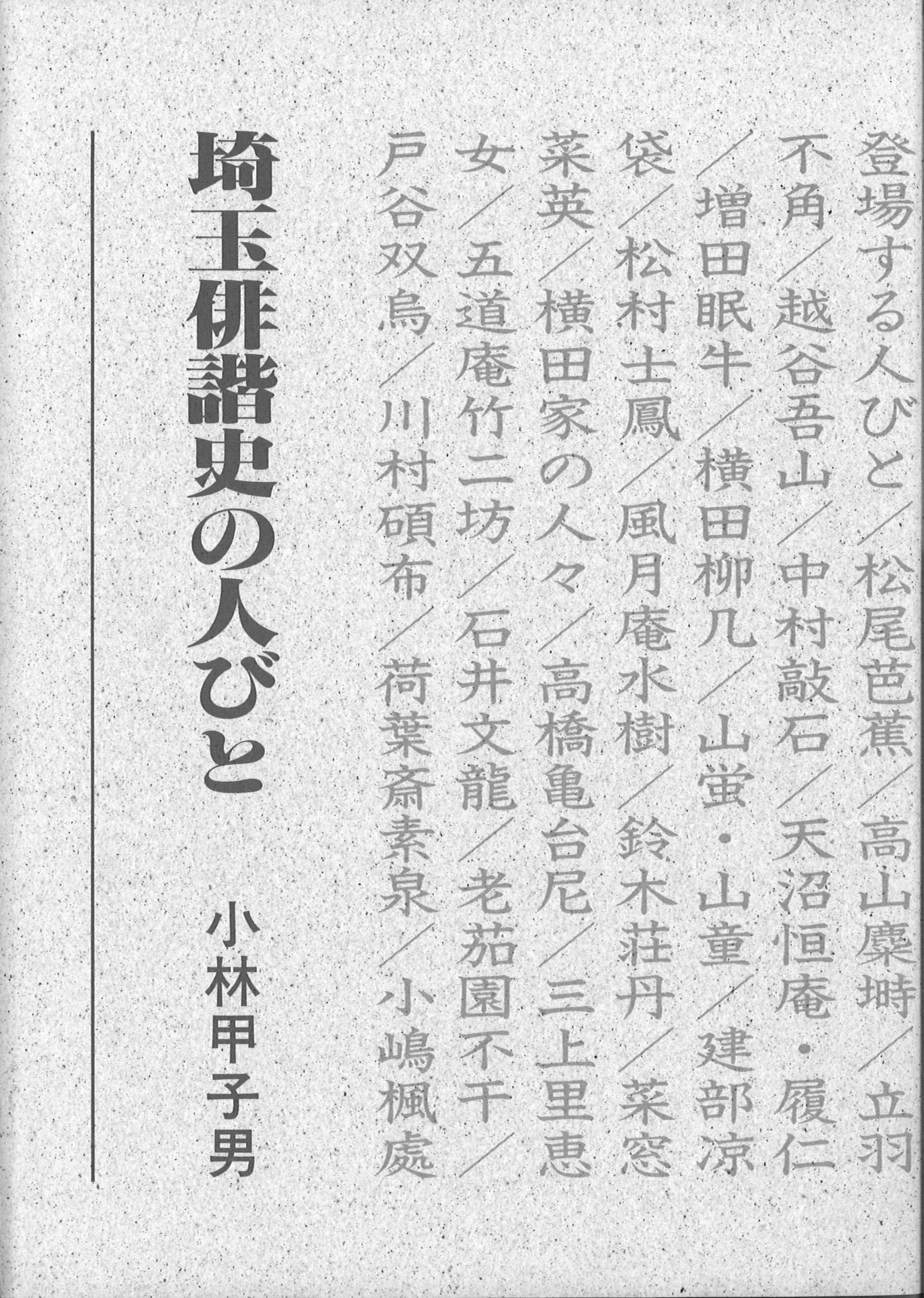 埼玉俳諧史の人びと