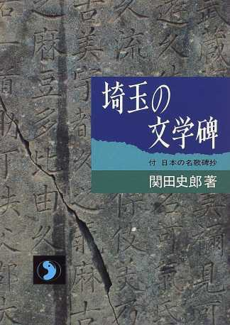 埼玉の文学碑