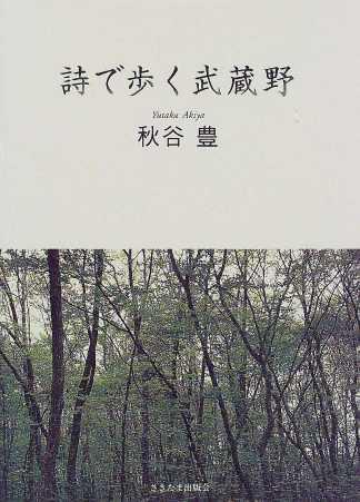 詩で歩く武蔵野