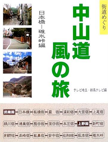 中山道風の旅 日本橋‐碓氷峠編