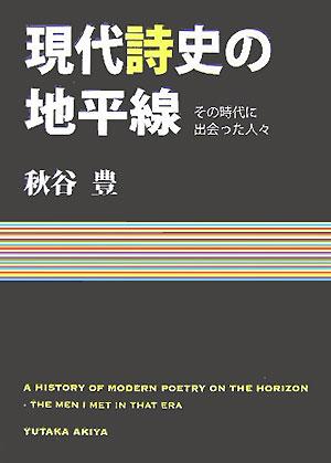 現代詩史の地平線