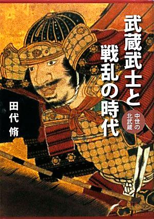 武蔵武士と戦乱の時代