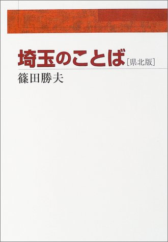 埼玉のことば【県北版】