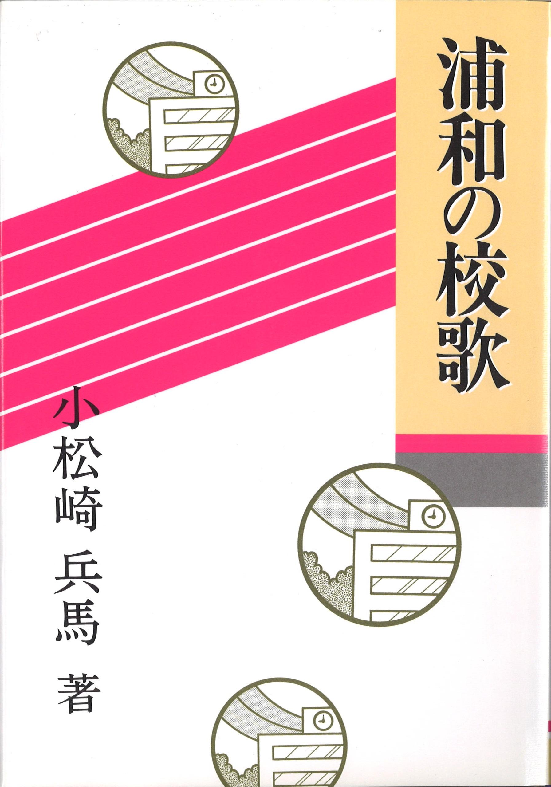 浦和の校歌
