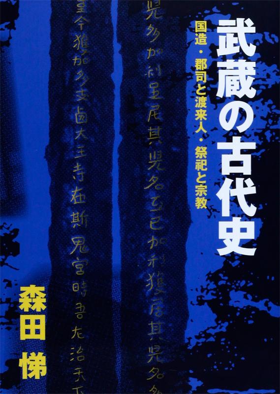 武蔵の古代史