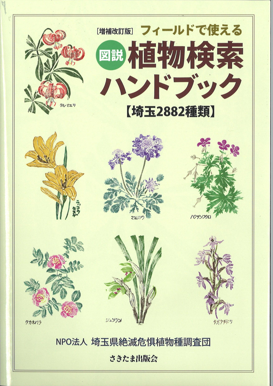 増補改訂版  フィールドで使える図説植物ハンドブック