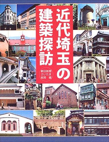 近代埼玉の建築探訪