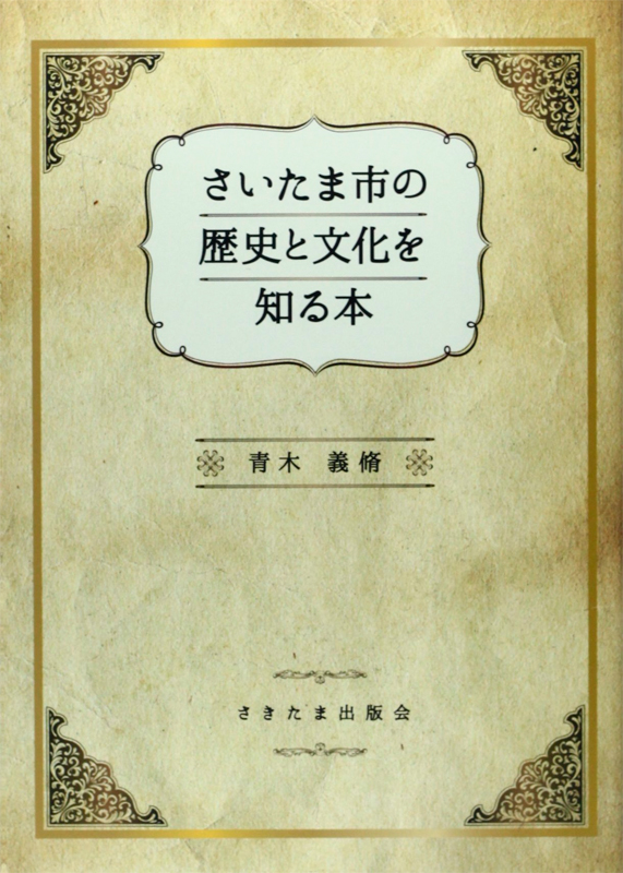 さいたま市の歴史と文化を知る本