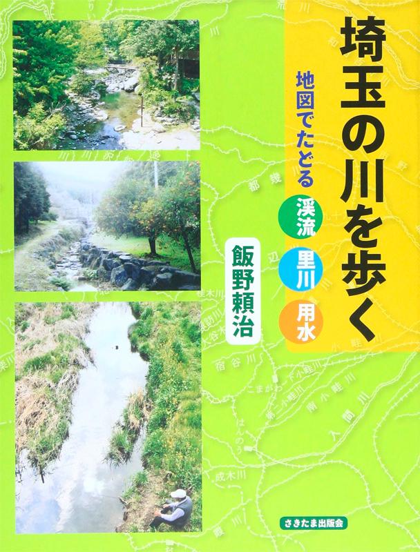 埼玉の川を歩く