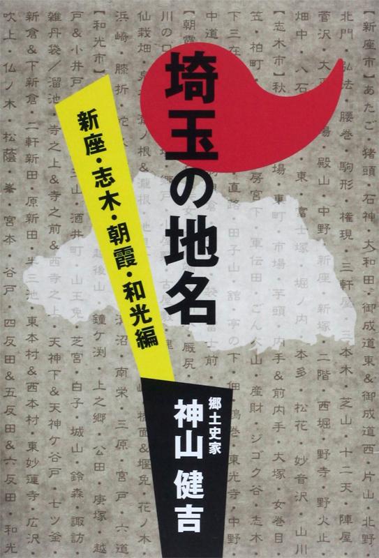 埼玉の地名 新座・志木・朝霞・和光編