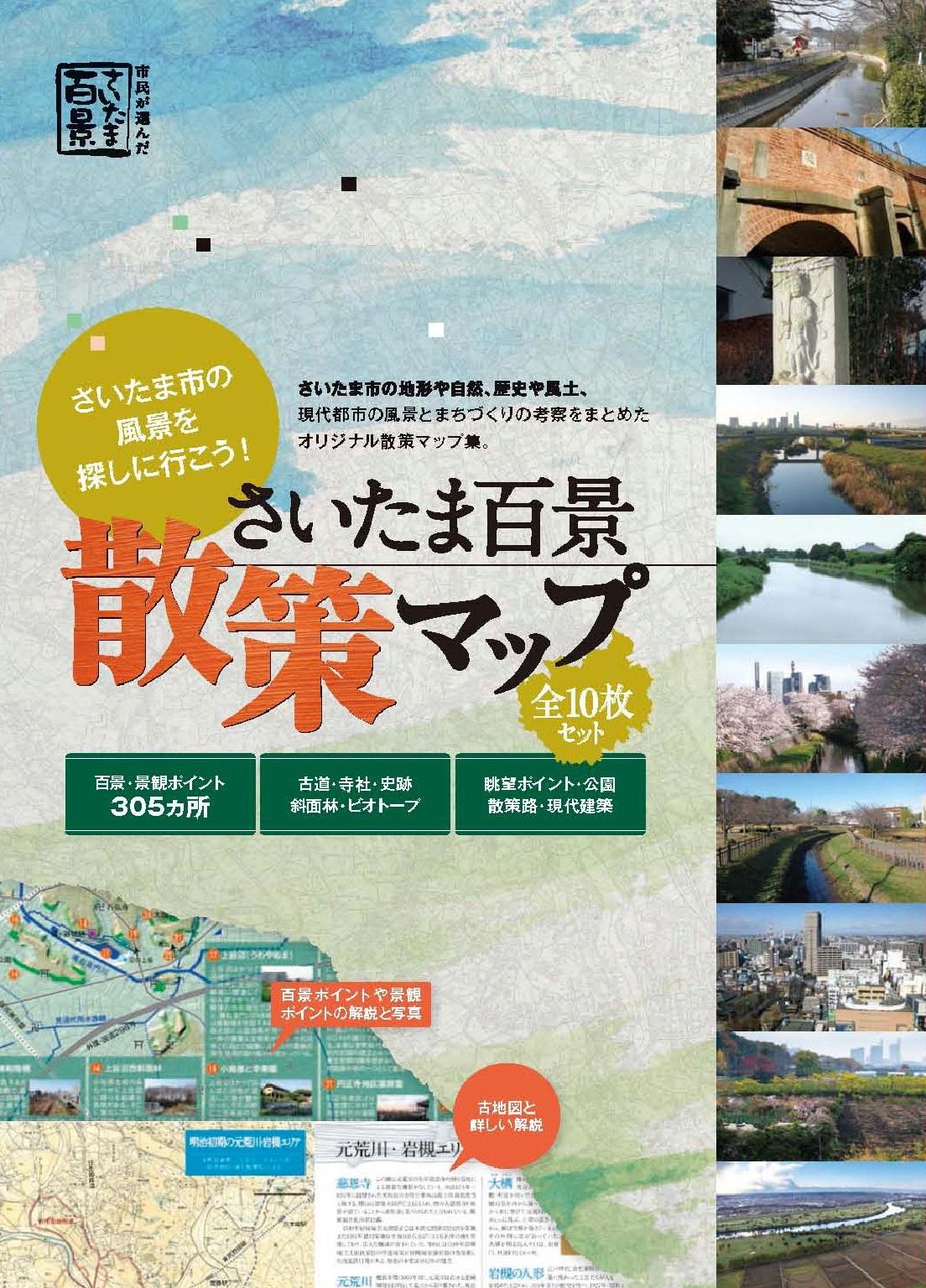 さいたま百景散策マップ