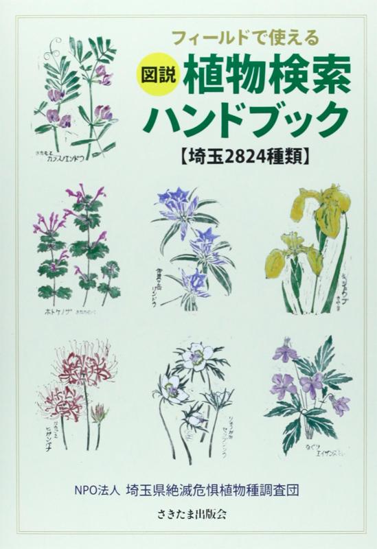 フィールドで使える図説植物検索ハンドブック