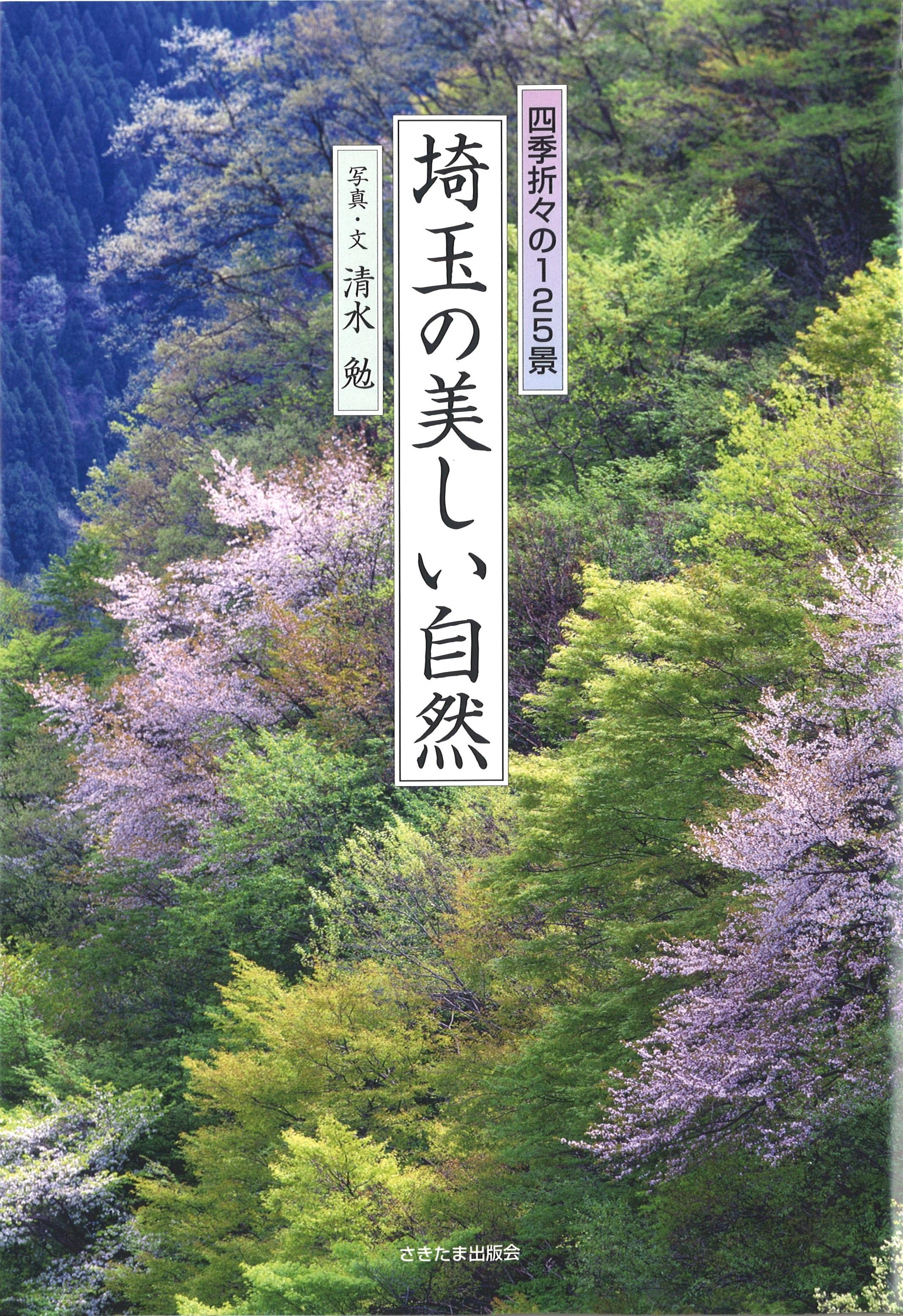 埼玉の美しい自然