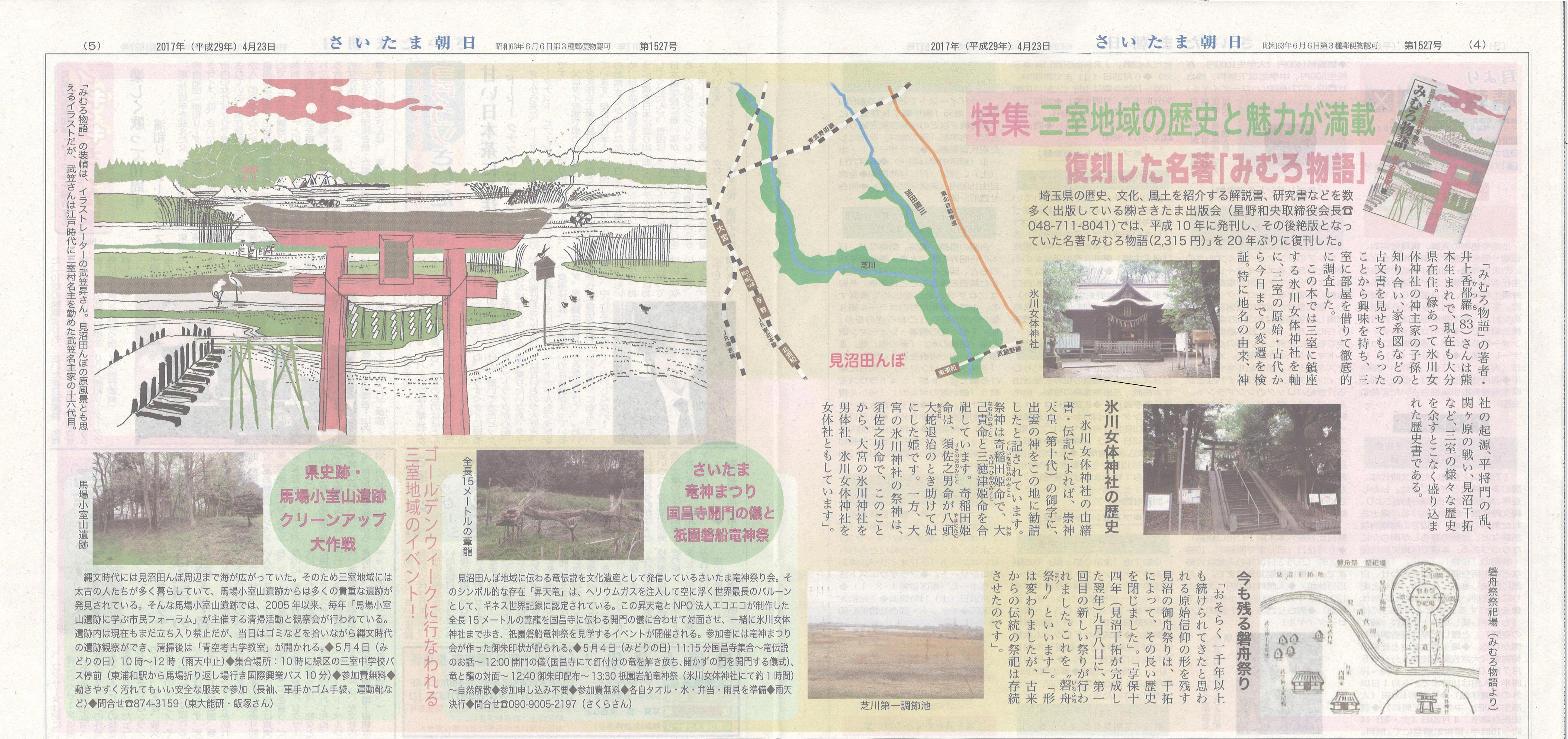 4月23日「さいたま朝日」に掲載!