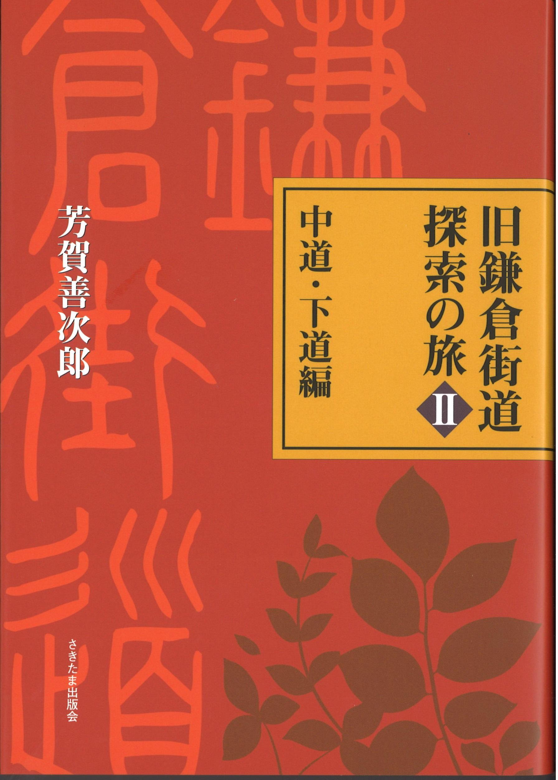 旧鎌倉街道探索の旅Ⅱ中道・下道編