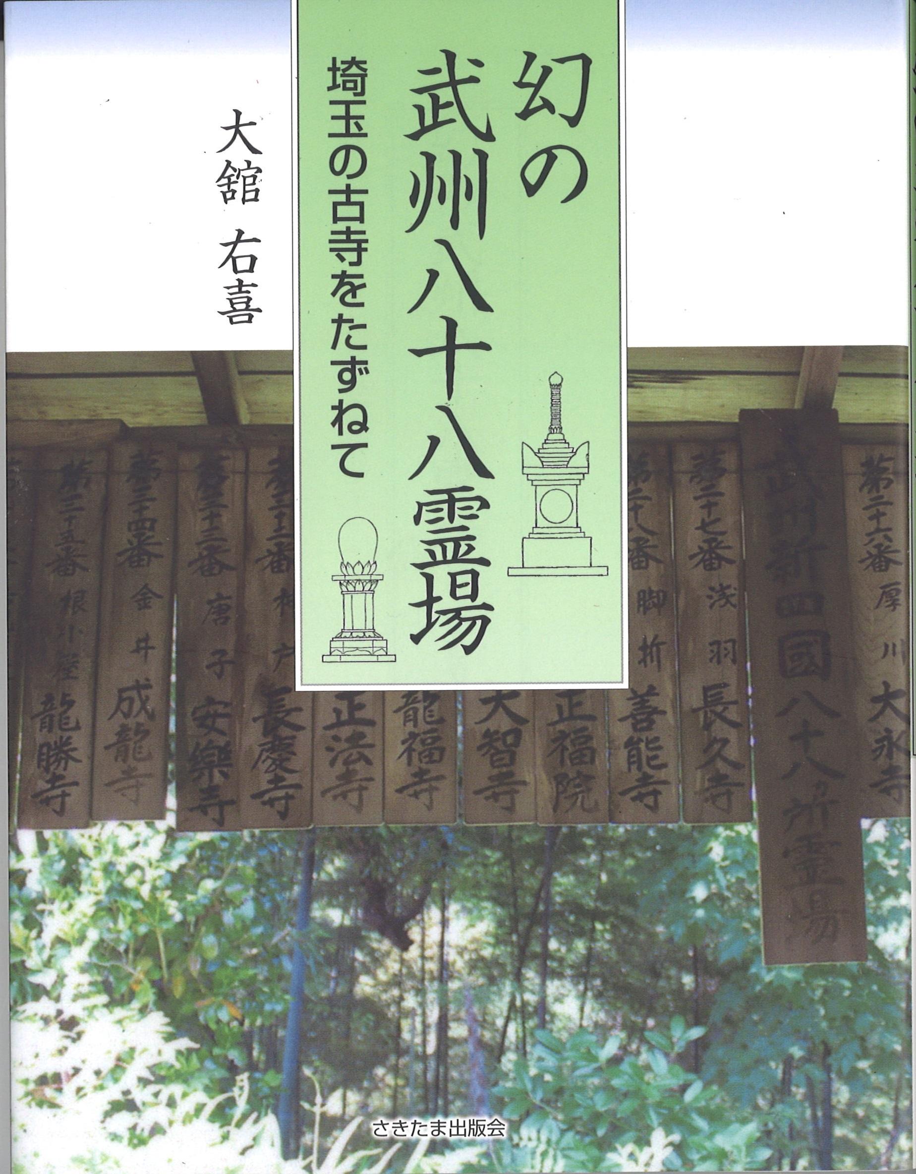幻の武州八十八霊場