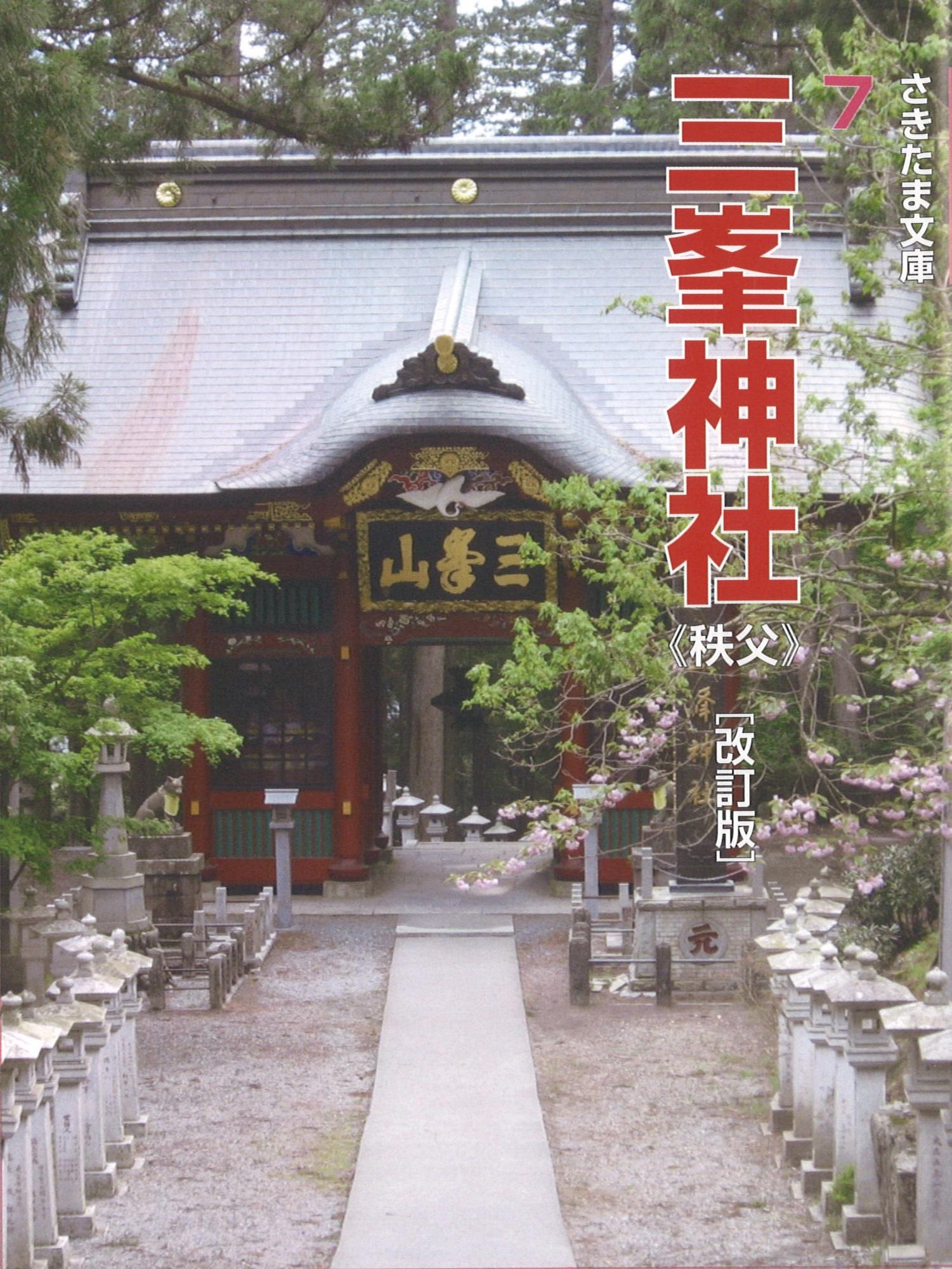 さきたま文庫7 三峯神社