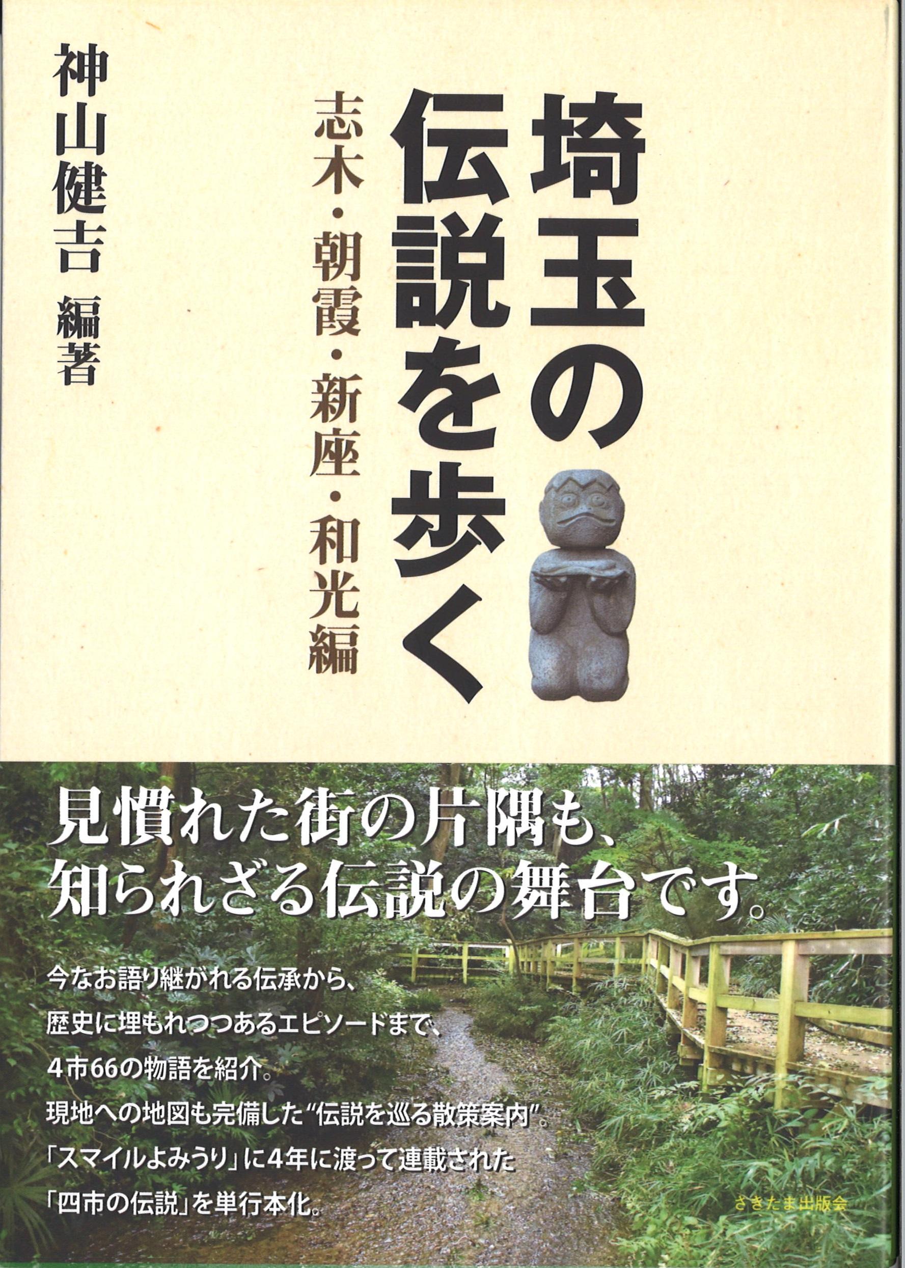 埼玉の伝説を歩く