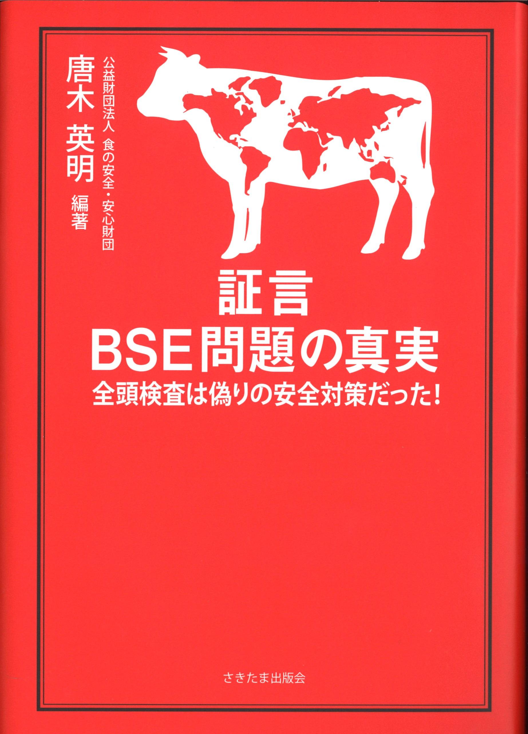 証言 BSE問題の真実