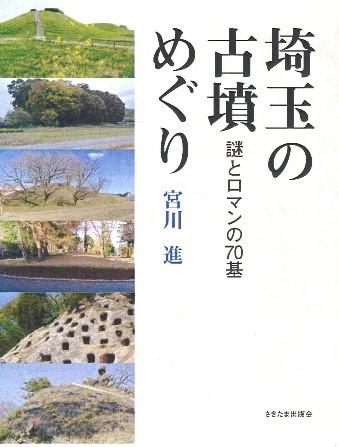 埼玉の古墳めぐり