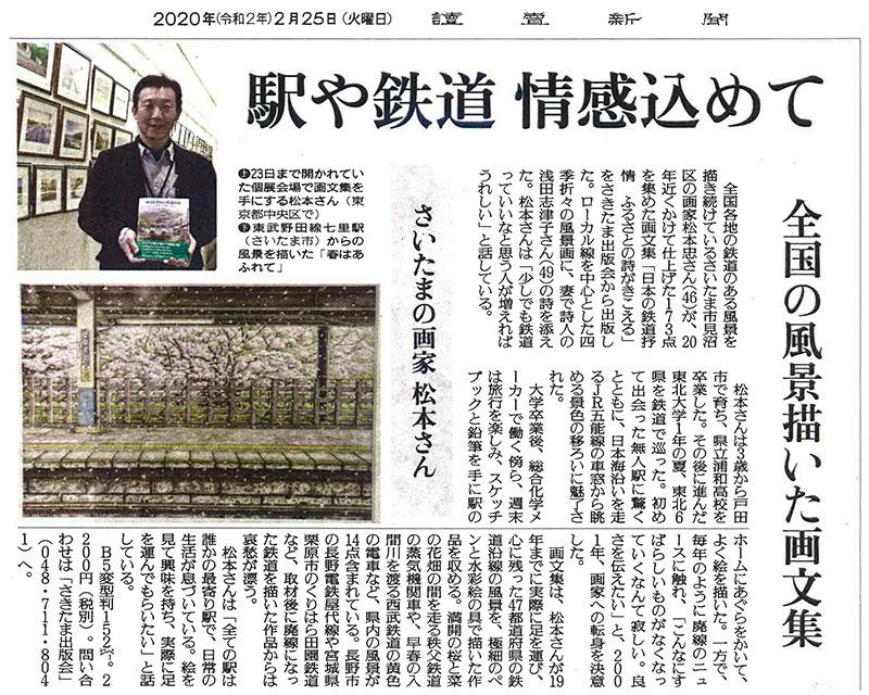 読売新聞(2020年2月25日)