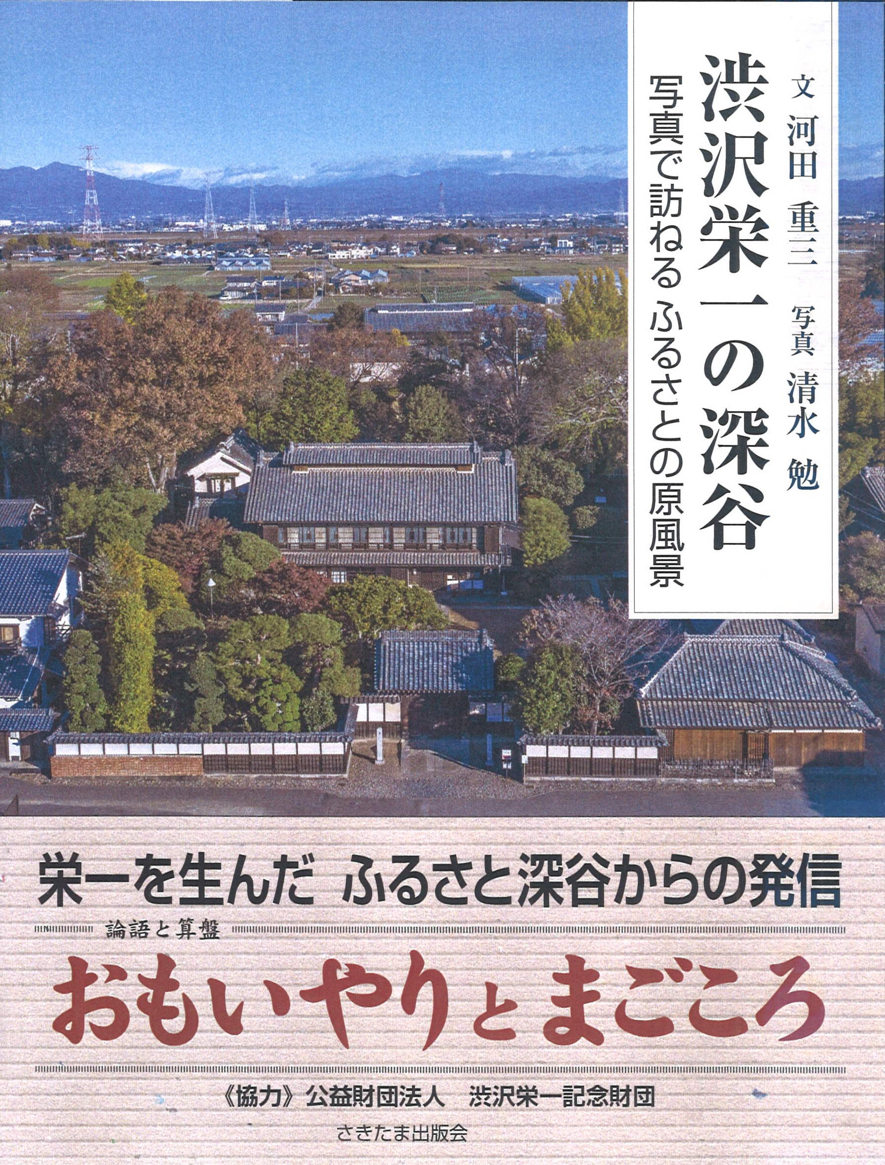 渋沢栄一の深谷