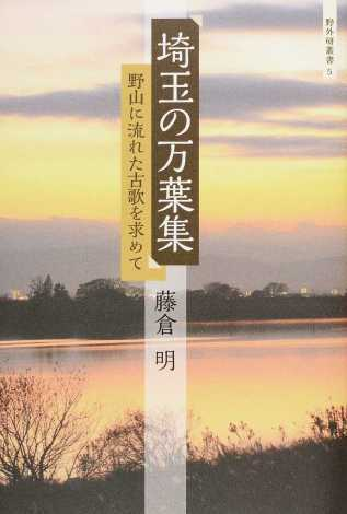 埼玉の万葉集