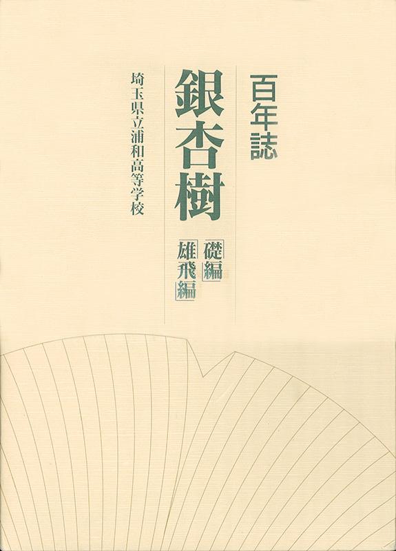 百年誌 銀杏樹