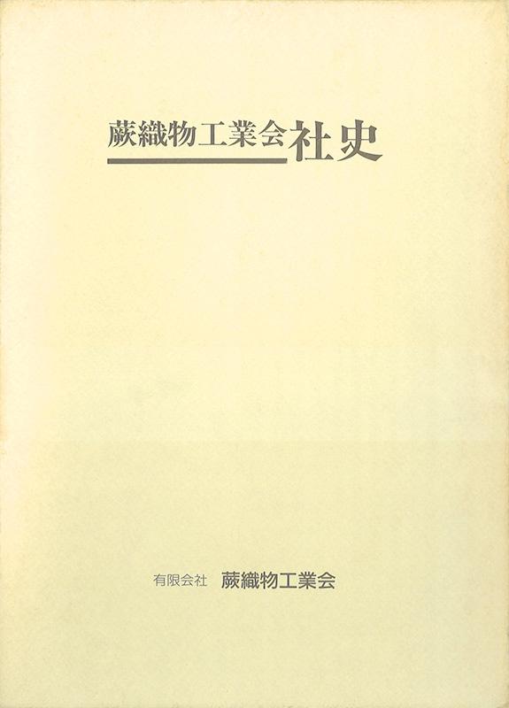 蕨織物工業会・社史