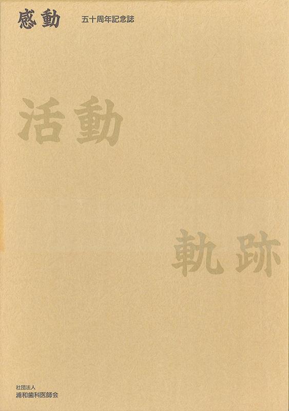 感動 五十周年記念誌