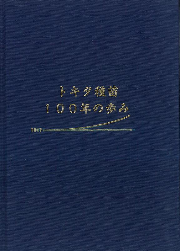 トキタ種苗100年の歩み