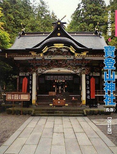さきたま文庫4 寳登山神社