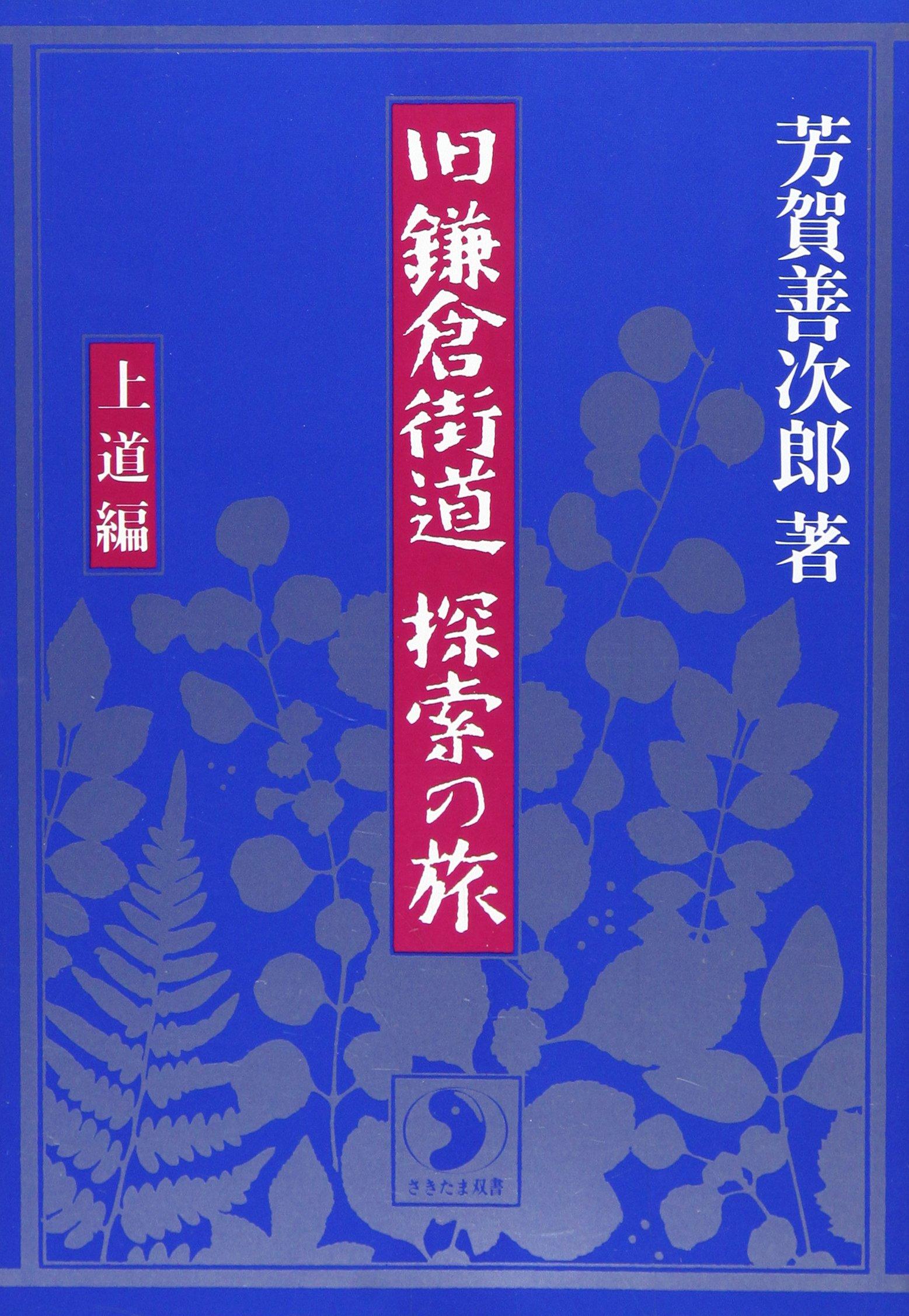 旧鎌倉街道・探索の旅 上道編