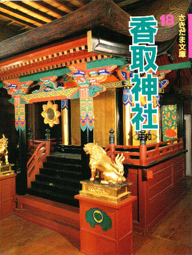 さきたま文庫18 香取神社