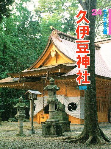 さきたま文庫24 久伊豆神社