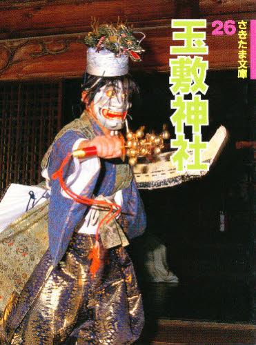 さきたま文庫26 玉敷神社