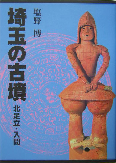 埼玉の古墳 北足立・入間