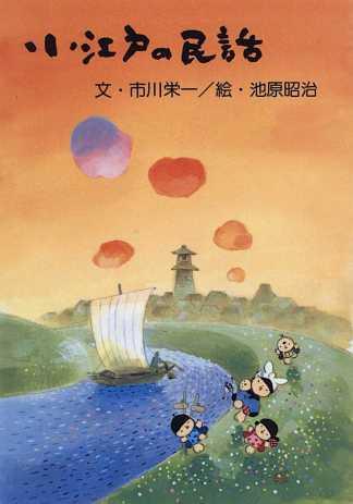 小江戸の民話