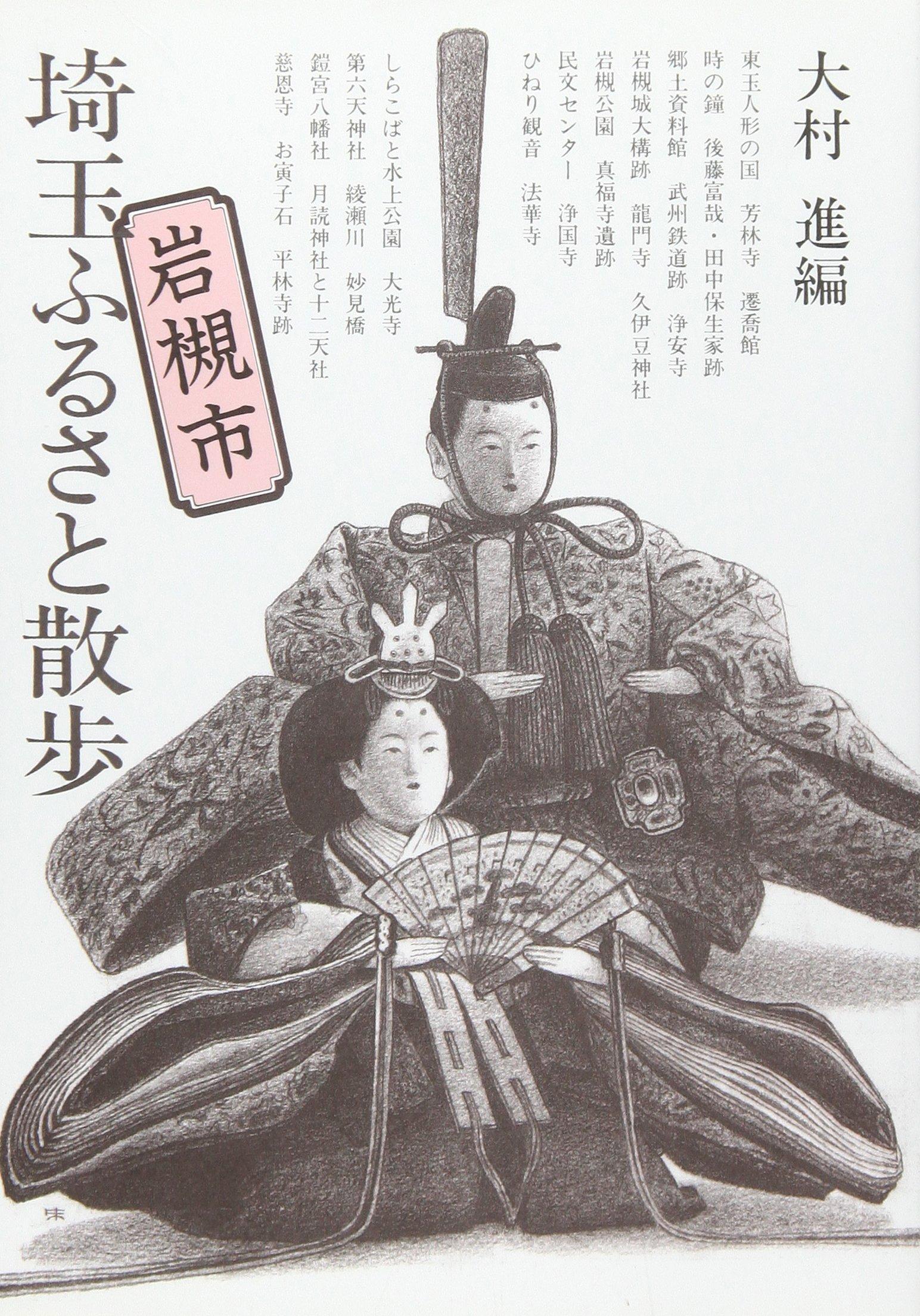 埼玉ふるさと散歩 岩槻市編