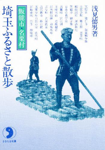 埼玉ふるさと散歩 飯能市・名栗村編